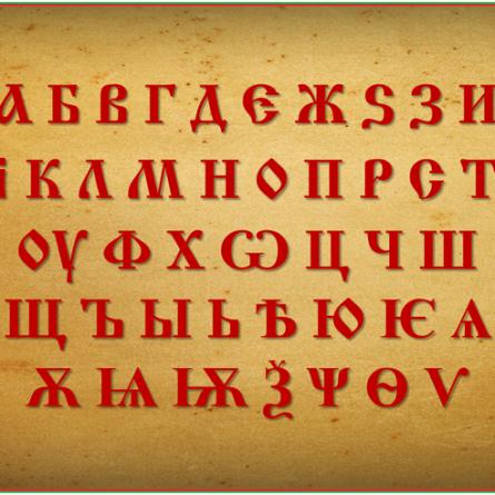 Curiosidades que no conocías del alfabeto cirílico búlgaro